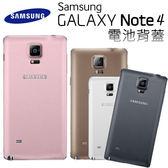 三星 拆機SAMSUNG Galaxy 粉色 Note4 4 N910/SM-N910U 原廠 平輸 拆機 電池蓋 後蓋 後殼 外殼 背蓋  BOXOPEN