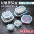 留樣盒食品留樣盒玻璃帶蓋小號保鮮盒碗輔食盒圓型微波爐烤箱迷你小飯盒 【快速出貨】