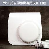 【 mini 8 / 9 白色皮套 】mini8 mini9 專用 拍立得 收納包 附背帶 菲林因斯特