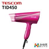 【和信嘉】TESCOM TID450 遠紅外線負離子吹風機 1400W大風量 (玫瑰桃) 公司貨保固一年