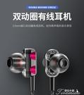 電競耳機-游戲耳機入耳式吃雞手機電競聽聲辯位專用耳麥重低音頭戴式帶麥 快速出貨