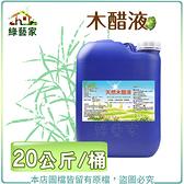 【綠藝家003-A90】木醋液20公斤/桶