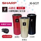 ↘結帳再折 SHARP 夏普 車用型/隨身型 自動除菌離子產生器 IG-GC2T 快速清淨運轉 強力脫臭 原廠保固