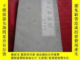 二手書博民逛書店1984年中國郵政出版社1版1印罕見32開 《清代郵戳志》Y17