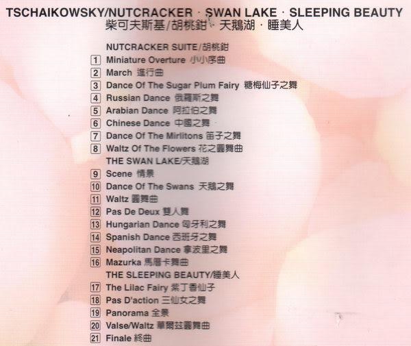 世界名曲 三大芭蕾舞曲 CD (音樂影片購)