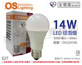 OSRAM歐司朗 LED CLA125 14W 3000K 黃光 E27 全電壓 球泡燈 _ OS520106