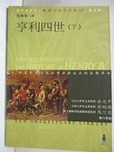 【書寶二手書T9/兒童文學_BE6】亨利四世(下)_威廉‧莎士比亞,  吳興華