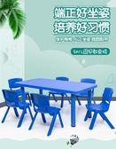 幼兒園桌子塑料長方形家用桌椅套裝寶寶玩具學習小椅子寫字桌 YXS街頭布衣