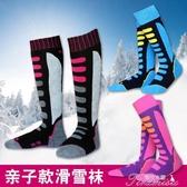 滑雪襪子-滑雪襪子男女兒童冬季戶外加厚保暖長筒速干透氣專業高筒襪運動襪 提拉米蘇