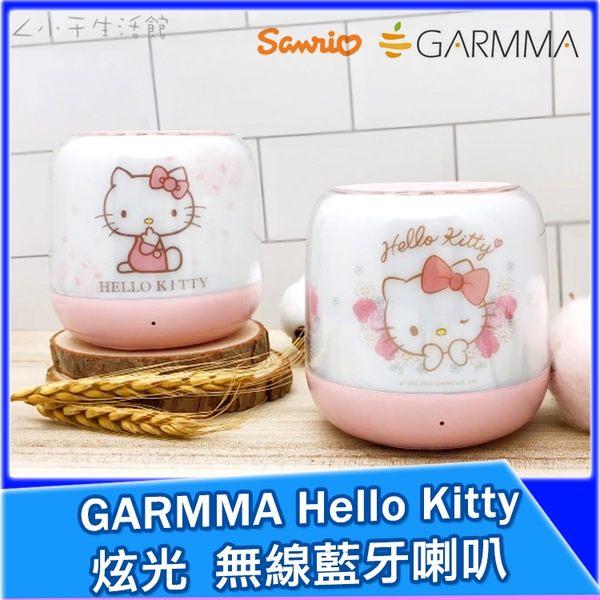 GARMMA Hello Kitty 無線藍牙喇叭 藍芽喇叭 無線喇叭 炫光喇叭 內建麥克風 支援通話 放聲器 撥放器