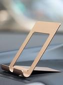 手機支架 支架懶人追劇神器創意一體手機平板支架簡約烤漆小巧便【快速出貨八折下殺】