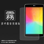 ◇霧面螢幕保護貼 LG G Tablet 8.0 V480(WIFI版) / V490(4G版) 平板保護貼 軟性 霧貼 保護膜