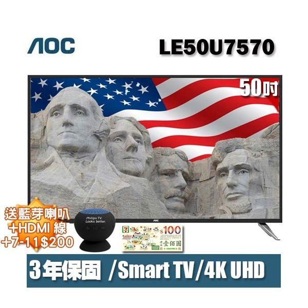 雙11特殺↘送3好禮★美國AOC 50吋4K UHD聯網液晶顯示器+視訊盒LE50U7570