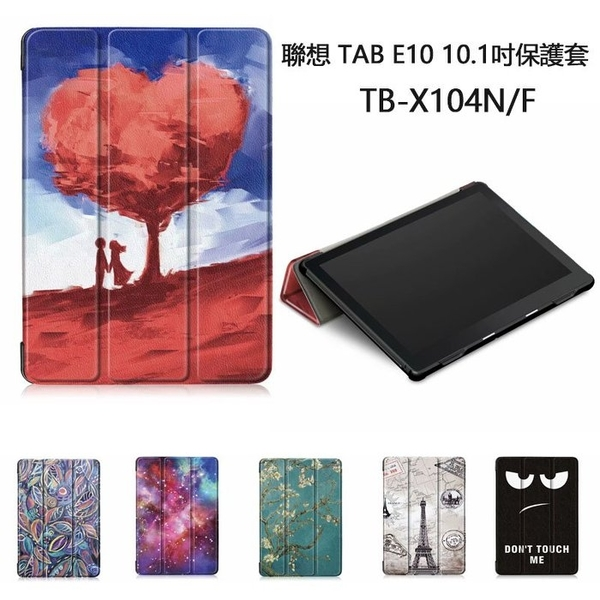 聯想 Lenovo TAB E10 TB-X104F/N 10.1吋 平板保護套 防摔 保護殼 平板保護殼 皮套 卡通 彩繪卡斯特 三折