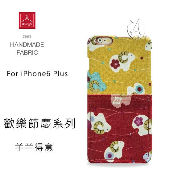 【A Shop】le hanger 樂衣架 歡樂節慶系列iPhone6S PLUS /6 Plus 洋洋得意 保護殼(AA02004006-SHP)