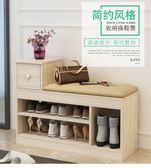 簡約現代鞋柜式換鞋凳多功能簡易儲物凳子門口鞋子收納鞋架穿鞋凳【完美3c館】
