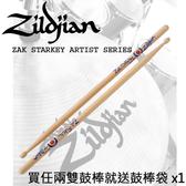 【非凡樂器】美國專業品牌 Zildjian Zak Starkey 簽名鼓棒/標準爵士鼓棒【買2雙送鼓棒袋】