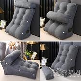 護腰床頭靠墊三角立體加厚靠背加高護頸可調節大靠枕飄窗沙發軟包 小時光生活館