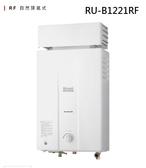 【歐雅系統家具】林內 Rinnai 屋外抗風型熱水器 RU-B1221RF