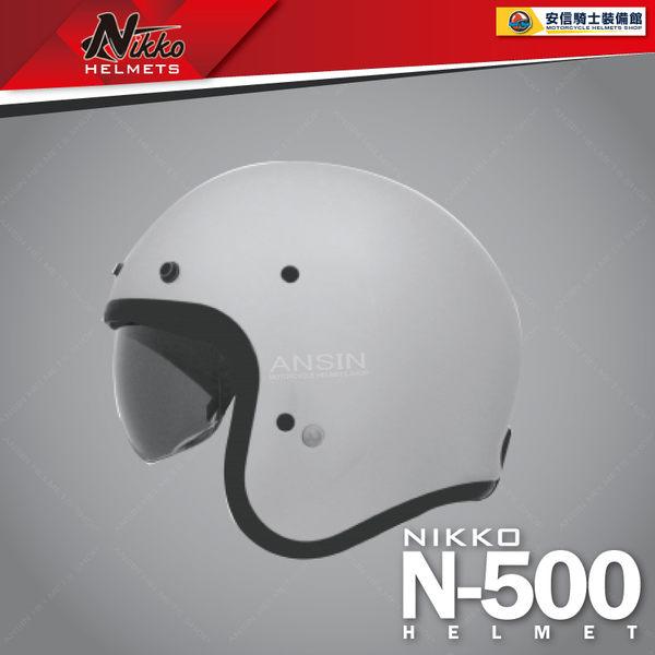[中壢安信]Nikko N-500 N500 素色 素銀色 半罩 安全帽 復古帽 騎士帽