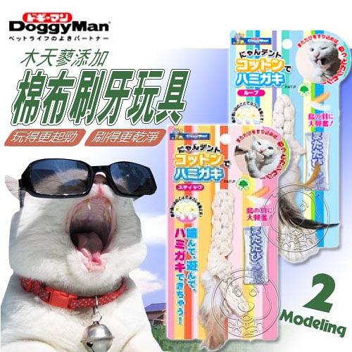 【 培菓平價寵物網 】日本Doggy Man》貓用 木天蓼添加棉布刷牙玩具(繩狀|棒狀)
