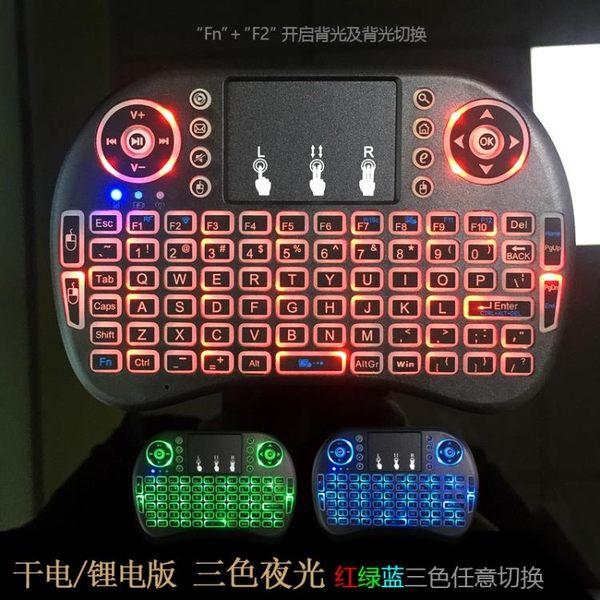 無線小鍵盤滑鼠迷你空中飛鼠電腦電視機頂盒安卓手機遙控器 igo貝兒鞋櫃