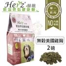 *WANG*【單包】Herz赫緻 低溫烘焙健康飼料-無穀美國雞胸肉(和巔峰同技術)2磅(908g).犬糧