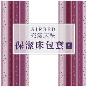 【Outdoorbase】充氣床墊(S)保潔床包套