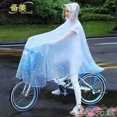 備美自行車雨衣單人男女成人韓國時尚電動車雨批單車騎行防水雨披 至簡元素