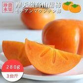 【果之蔬-全省免運】摩天嶺高山10A大顆甜柿X3斤±10%(每顆280g±10%)