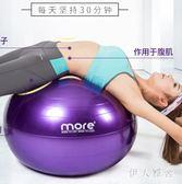 健身球瑜伽球加厚防爆初學者孕婦分娩平衡瑜珈大球 ys5302『伊人雅舍』