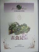 【書寶二手書T1/動植物_IJM】法布爾昆蟲記全集10:素食昆蟲_法布爾