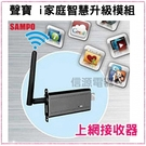【信源】SAMPO聲寶 i家庭智慧升級模組-上網接收器 EMAD10/EM-AD10(搭配EM-32GT ,42GT ,50GA15D)