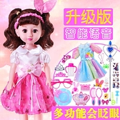 芭比娃娃 會說話的芭比娃娃套裝女孩公主嬰兒童玩具智能仿真洋娃娃超大 生日禮物