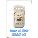 [ 機殼喵喵 ] Samsung Galaxy S3 i9300 手機殼 三星 韓國立體外殼 心鎖
