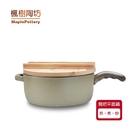 陶鍋-楓樹陶坊能量陶瓷單耳單把平底炒菜鍋+木質鍋蓋