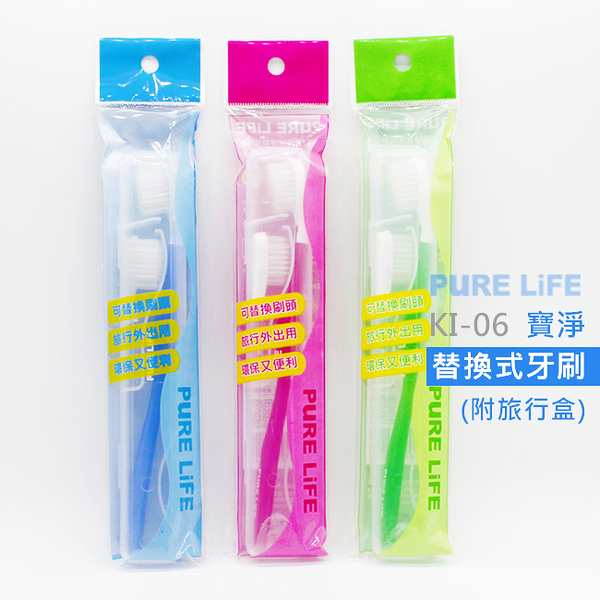 【PURELIFE 寶淨】環保可替換刷頭牙刷(含旅行盒)