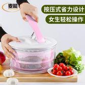 交換禮物 蔬菜脫水器沙拉甩干機手動脫水機家用洗菜神器蔬菜甩水器瀝水籃盆