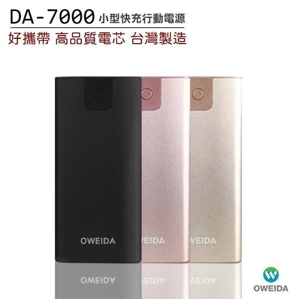 【南紡購物中心】【oweida】【DA-7000】快充行動電源(7000mah)(黑/粉/金)