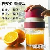 榨汁機 手動榨汁機神器橙子汁家用簡易水果小型擠壓檸檬榨汁杯石榴榨汁器 CP4903【宅男時代城】