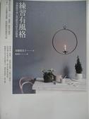 【書寶二手書T9/設計_GZ7】練習有風格-30個提升身心質感的美好生活提案_加藤惠美子