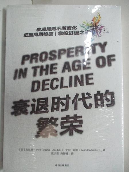【書寶二手書T1/行銷_A1B】衰退時代的繁榮:如何在未來15年的商業周期中跨越蕭條陷阱_(美)