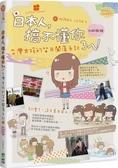 日本人,搞不懂你ㄋㄟ!台灣女孩的留日闖蕩手記(加料新版)【城邦讀書花園】