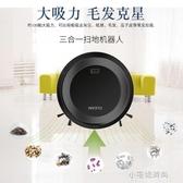 掃地機器人充電款 家用自動清潔機吸塵器 毛刷掃拖一體機遙控 YXS 【快速出貨】