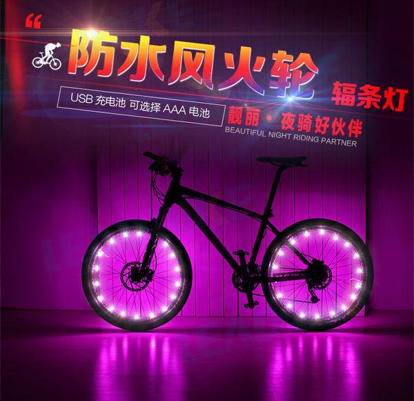 自行車燈輻條燈山地車尾燈單車風火輪燈死飛鋼絲燈騎行裝備配件 智聯