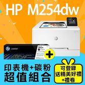 【印表機+碳粉送精美好禮組】HP M254dw 無線網路觸控雙面彩色雷射印表機+CF500A 原廠黑色碳粉匣