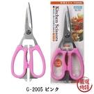 【日本製】【GREEN BELL】廚房用剪刀 多功能 粉 SD-925 - 日本製