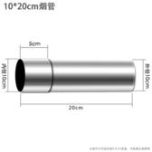 排煙管 直徑100mm不銹鋼排煙管 燃氣熱水器排氣管 風管10公分