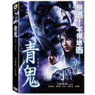 青鬼DVD 入山杏奈/須賀健太...