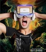 小宅z5vr眼鏡一體機rv虛擬現實3d蘋果華為ar眼睛4d手機專用頭戴式 依凡卡時尚